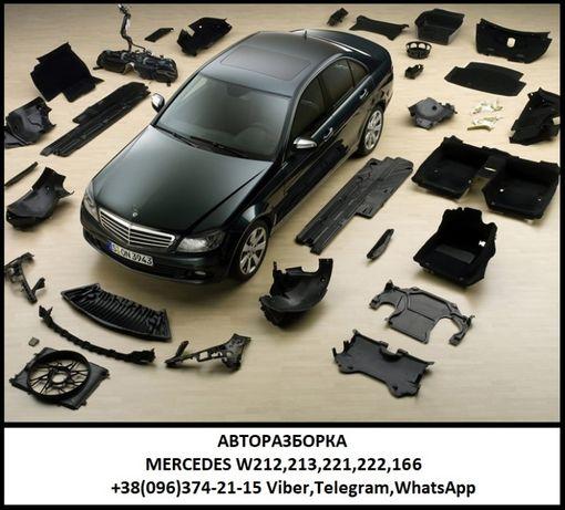 Разборка Mercedes C117,W204,W212,213,W221,222,W164,X166