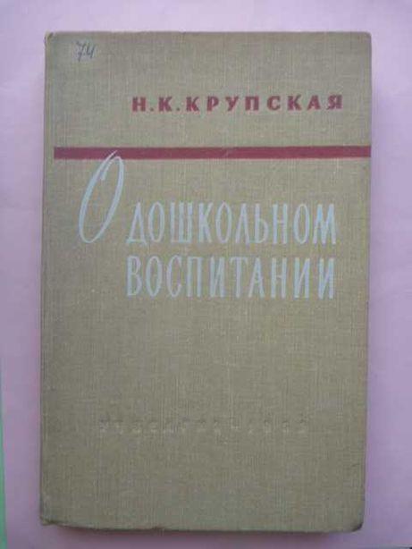 .Крупская.О дошкольном воспитании\Сборник статей и речей.1959г