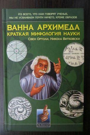 Ванна Архимеда: Краткая мифология науки. Никола Витковски