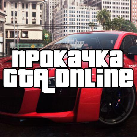 Полная прокачка персонажа НА ПК, накрутка денег и уровня в GTA Online