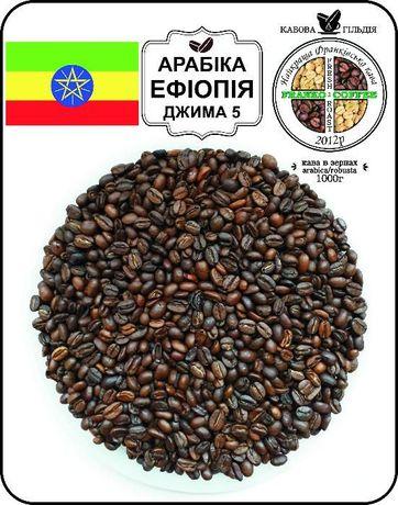 Кава в зернах (кофе) або мелена Арабіка Ефіопія Джима 5