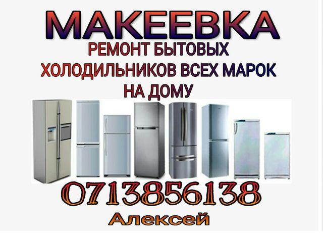 Ремонт ХОЛОДИЛЬНИКОВ на дому в Макеевке