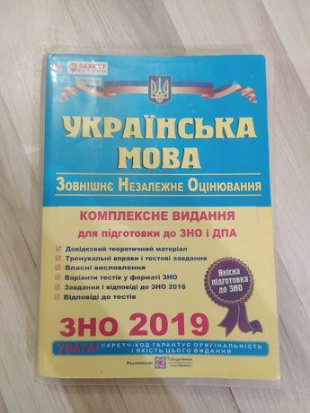 Продам книги для ДПА/ЗНО и сборники задач