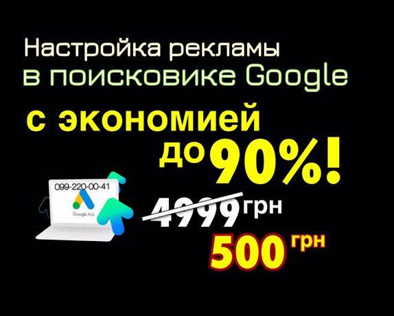 Создание сайтов Настройка Рекламы Гугл Контекстная Реклама Продвижение
