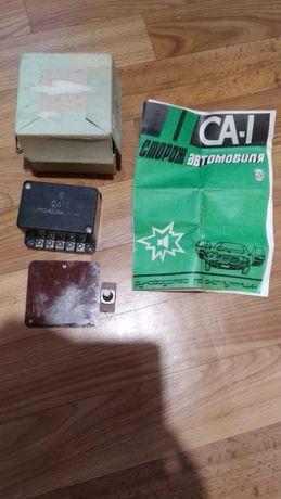 Охранная система сигнализация авто СССР Сторож
