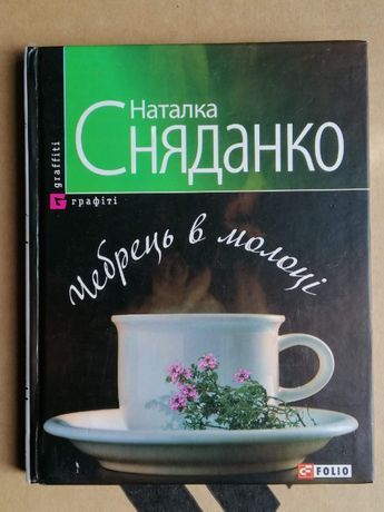 "Книга ""Чебрець в молоці"", Наталка Сняданко"