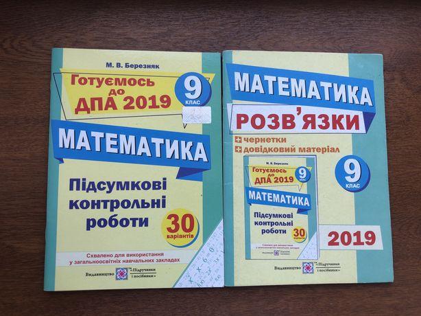 Зборники к ДПА математика