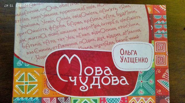 Мова Чудова Ольга Уліщенко