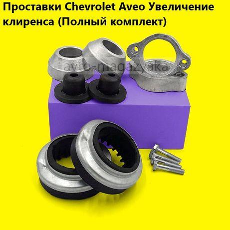 Проставки для увеличения клиренса Chevrolet Lanos/Aveo/Lacetti/Captiva