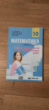 Збірник задач з математики