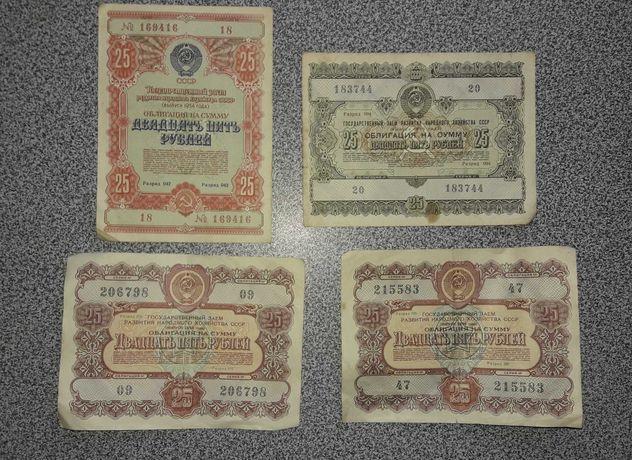 Банкноты СССР 1954, 1955, 1956 г.в.