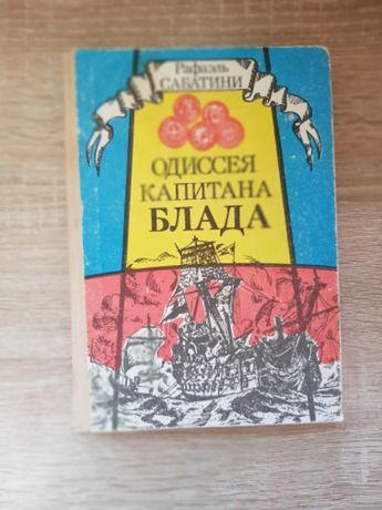 Рафаель Сабатини «Одиссея Капитана Блада» 1992