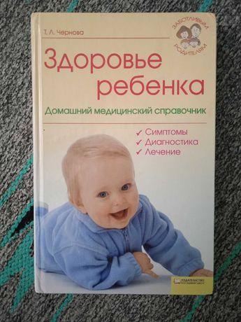 Т.Л. Чернова Здоровье ребенка справочник медицинский книга