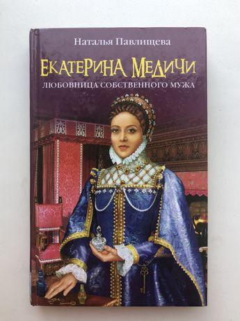 Любовница собственного мужа Екатерина Медичи