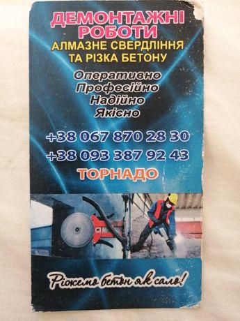 Демонтажные работы. Резка бетона. Киев.