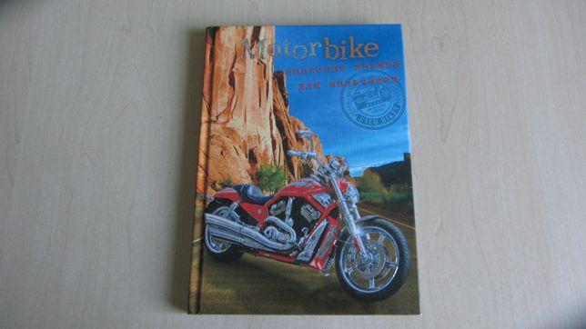 Блокнот для мальчика 10+ /Записная книжка /Тетрадь / Органайзер