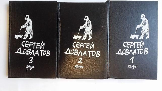 Довлатов Сергей. Собрание прозы в трех томах.