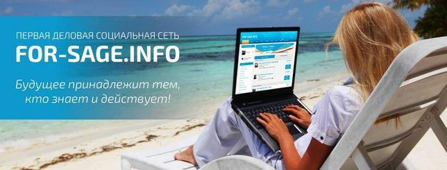 Бизнес в интернете. Компания For-sage.info
