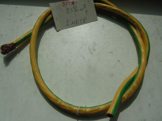 Провод ,кабель 25 мм2 силовой на автомобиль
