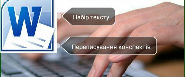 Набір тексту, якісно та швидко