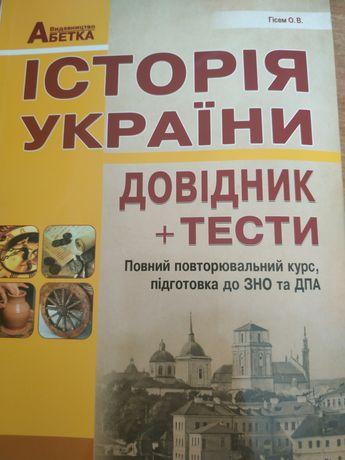 Історія України(Гісем)