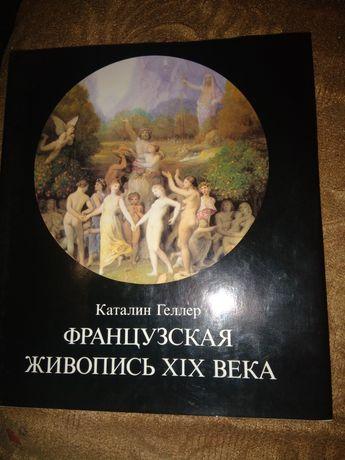 Продам книги по искусству