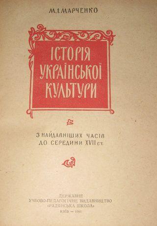 МАРЧЕНКО М. Історія української культури до ХVІІ ст. К., І961. 286 с.
