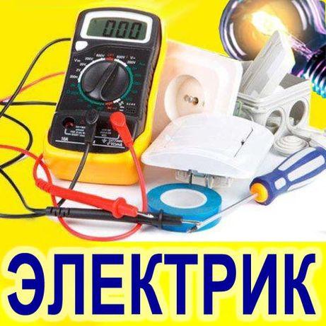 Услуги електрика НЕДОРОГО