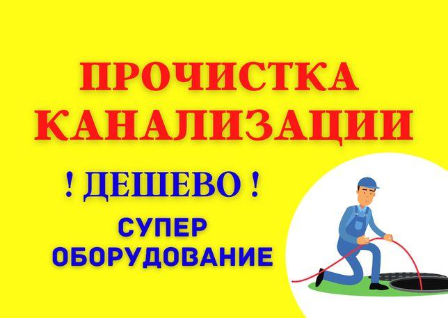 Дешево! Прочистка канализации, Чистка канализации Полтава и область
