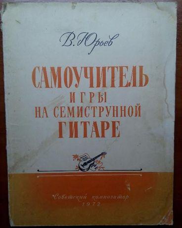 """Книга """"Самоучитель игры на семиструнной гитаре"""" В.Юрьев"""