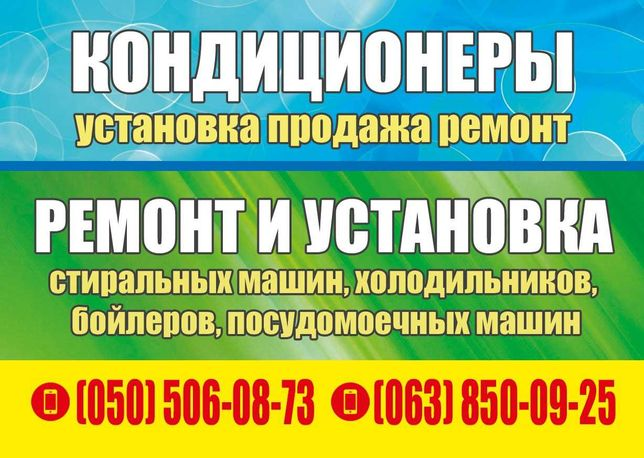 РЕМОНТ УСТАНОВКА чистка кондиционеров холодильников стиральных машин