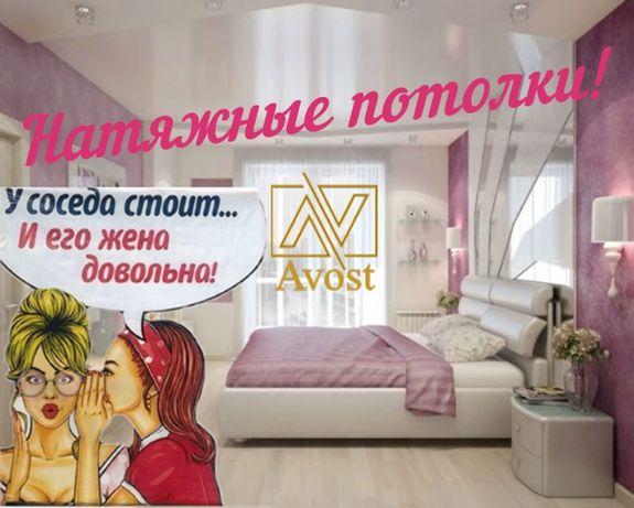 Эксклюзивное предложение! Натяжные потолки Днепр.
