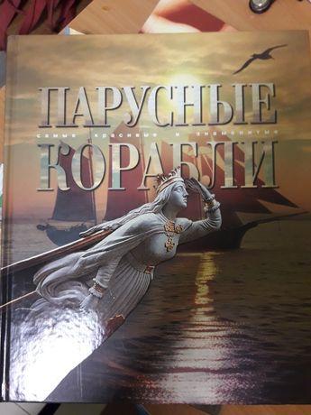 парусные корабли, энциклопедия аванта