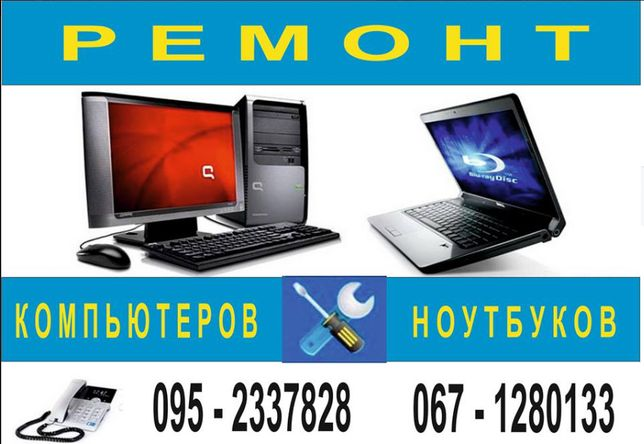 ремонт компьютеров / ноутбуков / LCD мониторов