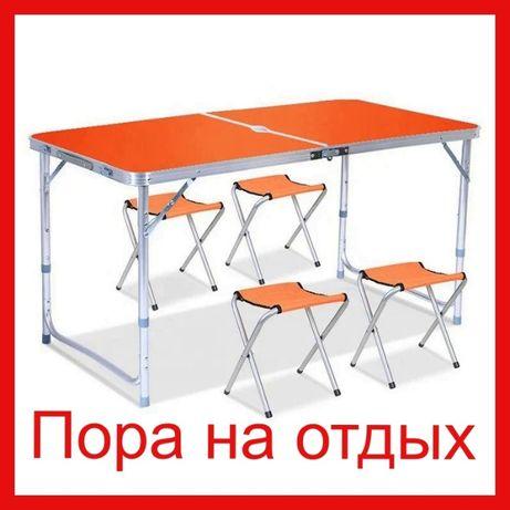 АКЦИЯ!!! Стол раскладной для пикника УСИЛЕННЫЙ + 4 стула.