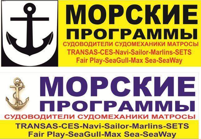 Transas NaviSailor,Транзас,FURUNO! CES Тесты Морские лит. и программы