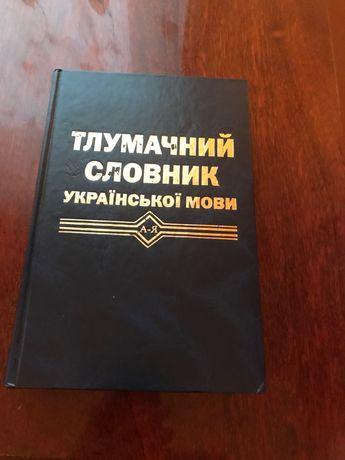 Тлумачний словник украінськоі мови на 14 тис слів