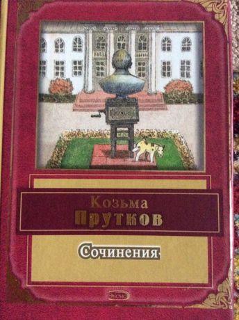 Козьма Прутков сочинения твердый переплет карманный формат