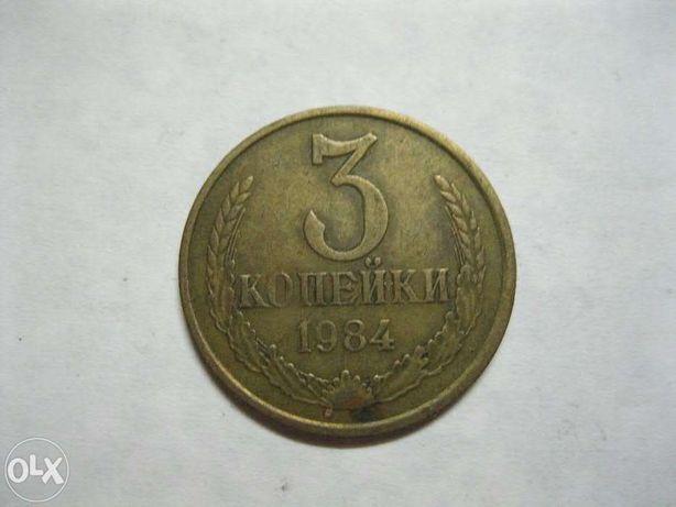 3 копейки СССР 1984 год - 2 шт.