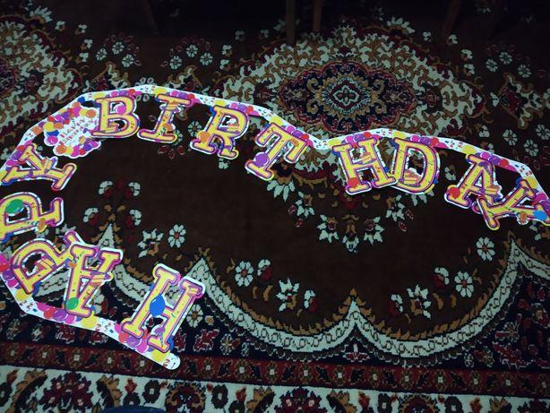 Гирлянда с днём рождения