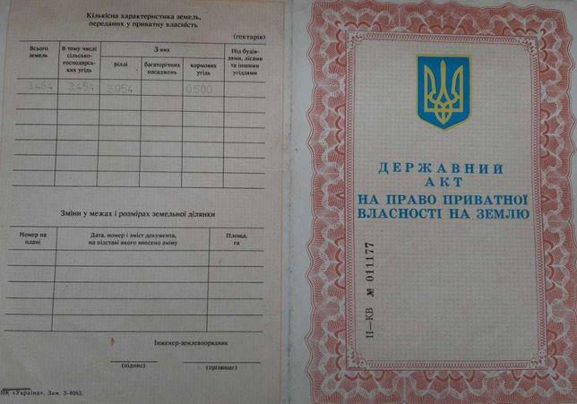Продам земельный пай 3.44 Га,село Фастовка Белоцерковского р-на