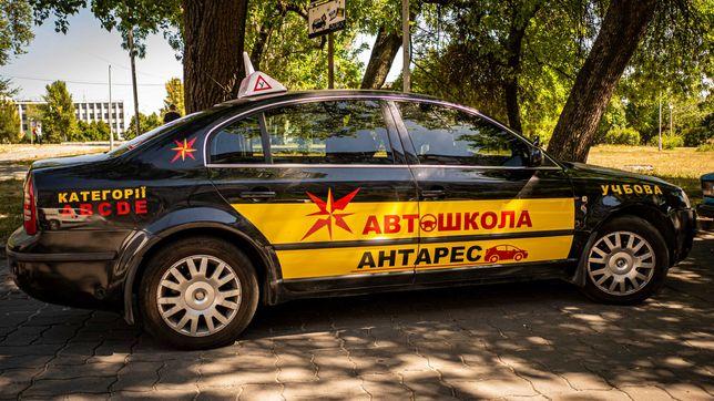 "Автошкола ""Антарес"" в Николаеве"