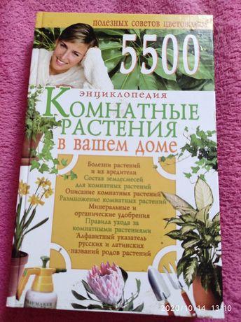 Книга по растениям