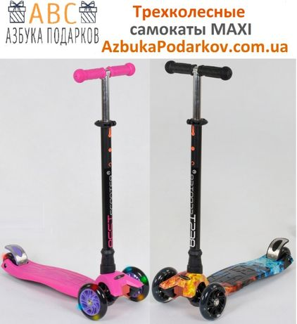 Самокат трехколесный Best Scooter MAXI, склад в Киеве, ВЫБОР