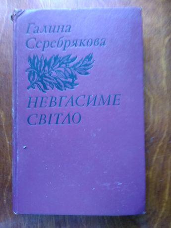 Галина Серебрякова Невгасиме світло