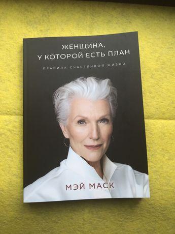 Книга| Мэй Маск  Женщина, у которой есть план.Правила жизни|С Картинка