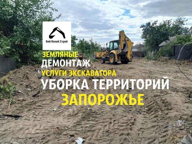 УБОРКА Территорий Расчистка Участков Спил деревьев Вывоз мусора Демонт