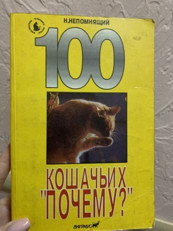 хит продаж книга