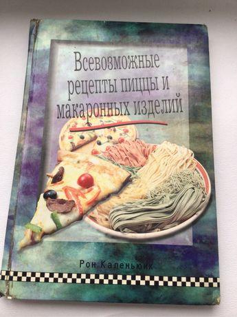 Книга . Всевозможные рецеты пиццы и макоронных изделий.