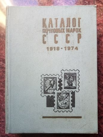 Каталог почтовых марок СССР 1918-1974 год, книга